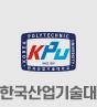 한국산업기술대