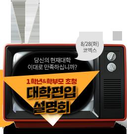 김영 설명회