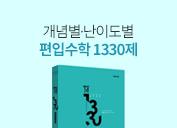 편입수학 1330제