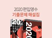 2020 기출