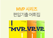 MVP 기출 어휘집