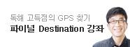 ���̳� Destination ����