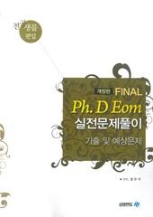 [개정판] FINAL Ph. D Eom 실전문제풀이 기출 및 예상문제
