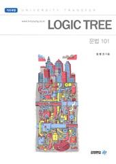 LOGIC-TREE 문법 101 [기초과정]