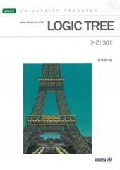 LOGIC-TREE 논리 301 [심화과정]