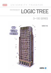 [LOGIC TREE] D-100 SERIES
