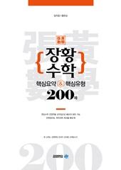 장황 핵심요약/핵심유형 200제