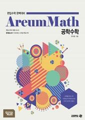 Areum Math  공학수학