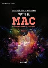 2020대비 화학의 脈 MAC Beginner