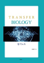 TRANSFER BIOLOGY 필기노트