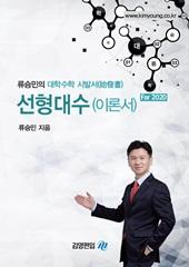 [류승민의 대학수학 시발서(始發書)]_선형대수(이론서)_For 2020
