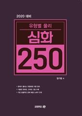 2020 유형별 물리 심화 250제