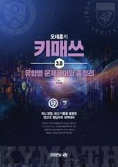 오태훈의 키매쓰(KYMath)2020 유형별 문제풀이와 총정리