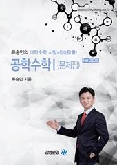[류승민의 대학수학 시발서(始發書)]_공학수학 1 (문제집)_For 2020