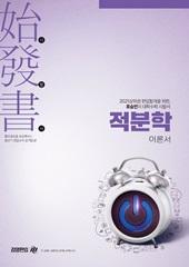 [류승민의 대학수학 시발서(始發書)]_적분학(이론서)_For 2021