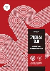 키매쓰 3.0 유형별 340 문제풀이와 총정리