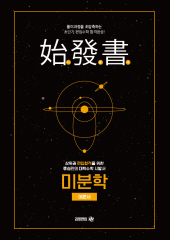 [류승민의 대학수학 시발서(始發書)]_미분학(이론서)_For 2022