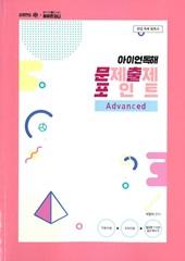 [독해이론] 문제출제포인트 Advanced