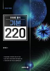 2022 유형별 물리 기본 220제