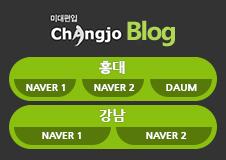 Changjo Blog