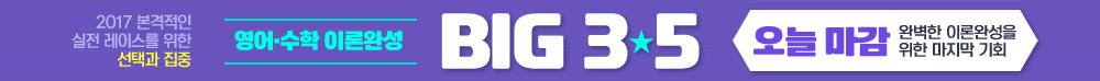 BIG 3.5