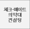 체크메이트_의학컨설팅
