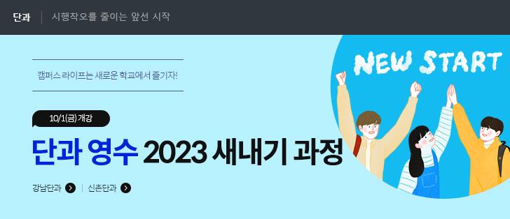 2022 영수 단과