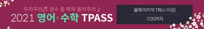 영수T 최종판매