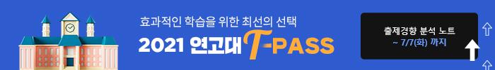 2021 연고대 패스 (2-2차) :: 분석노트