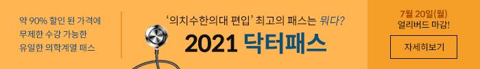 2021 닥터패스 하반기