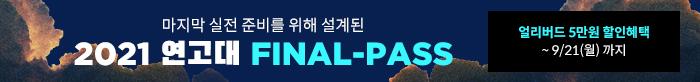 2021 연고대 파이널 패스 (2차) : 얼리버드 5만원