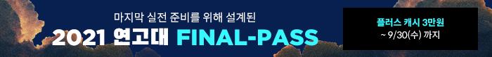 2021 연고대 파이널 패스 (3차) : 플러스캐시 3만원