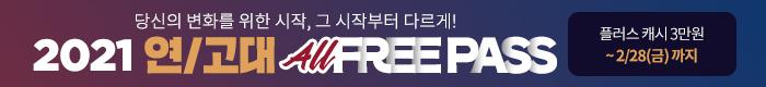 2021 연고대 패스 (1-2차) :: 플러스캐시