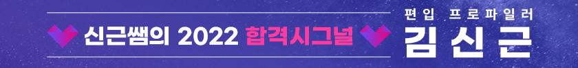 김신근 강사 홍보페이지
