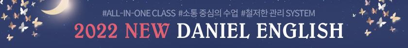 2022 다니엘 강사홍보