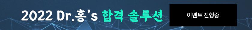 2022 박홍근 강사홍보