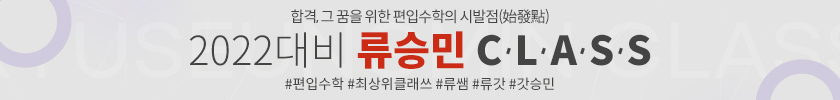 2022 류승민 홍보