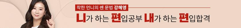 강혜영P 홍보