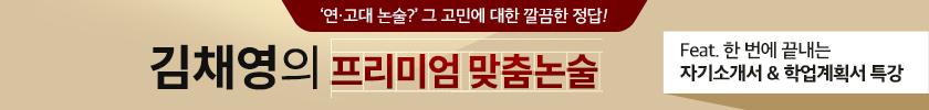 김채영P 강사홍보