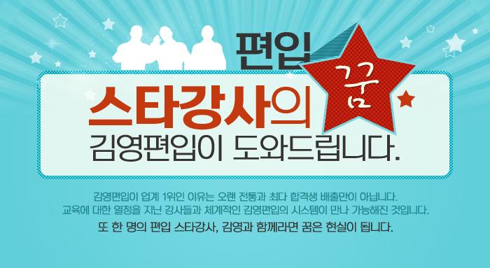 편입 스타강사의 꿈 김영편입이 도와 드립니다.