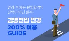 김영편입 인강 200% 이용 가이드
