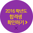 2016 학년도 합격생 확인하기