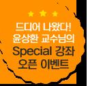 드디어 나왔다! 윤상호나 교수님의 Special 강좌 오픈이벤트