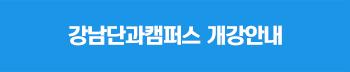 강남단과 캠퍼스 개강안내