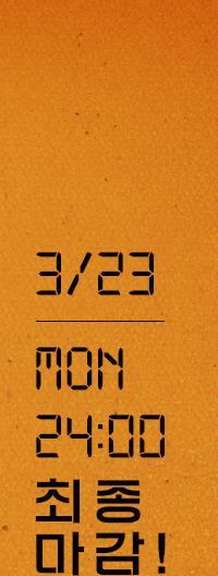 3/23(월) 24:00 최종마감