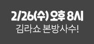 1월29일 수수요일 오후8시 김라쇼 본방사수
