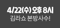 3월17일 화요일 오후4시 김라쇼 본방사수
