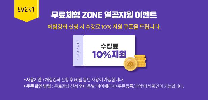 무료체험 ZONE 열공지원 이벤트