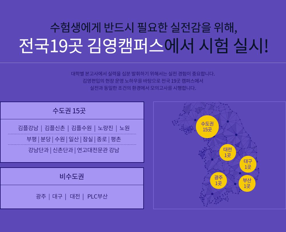 전국 16곳 김영캠퍼스에서 시험 실시