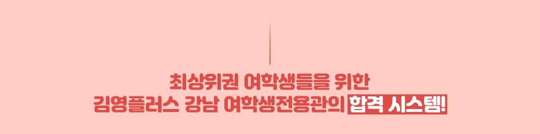 최상위권 여학생들을 위한 김영플러스 강남 여학생전용관의 합격 시스템!